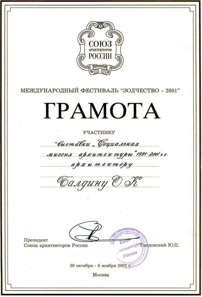 Награда-1