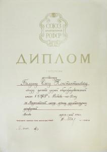 diplom-baldinOK (1)